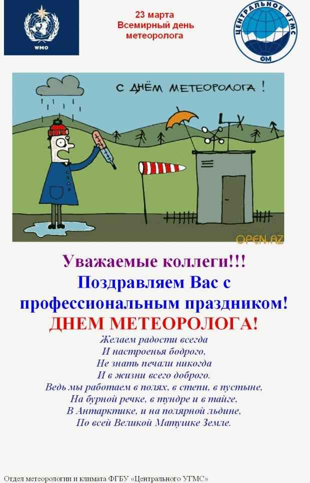 Всемирный день метеорологии поздравление